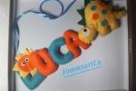 Banner nome dinosauro per cameretta