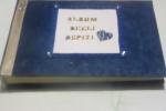 Libro per gli ospiti con carta di riso blu